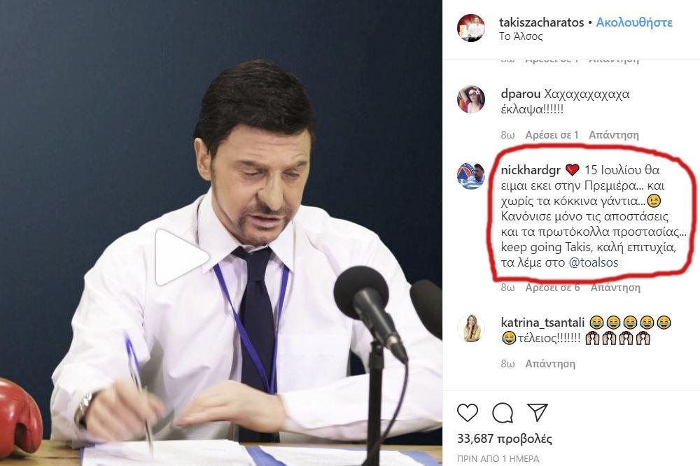 Η απάντηση του Νίκου Χαρδαλιά στον Τάκη Ζαχαράτο στο Instagram