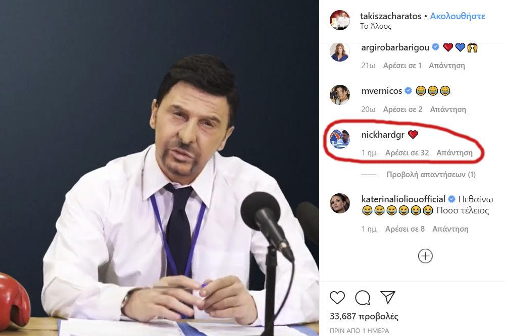 Ο Τάκης Ζαχαράτος σε ρόλο Νίκο Χαρδαλιά και η αντίδραση του υφυπουργού στο Instagram
